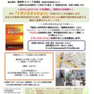 沖縄トランスミッション