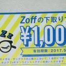 メガネチェーン zoffの¥1,000offクーポン