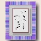 仮名・漢字書道を学びませんか?
