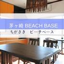 最寄駅は茅ヶ崎駅! 海まで徒歩7分のシェアハウス サーファーが集う家!