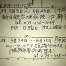 水墨画の展示会を新日鉄広畑病院1F...