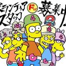 🎊2020年の東京オリンピックに向けて、 みんなで街を明るくしよう🎊
