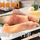 【期間限定!】激安!北海道産「水かすべ」 生姜味噌漬け 200g真...