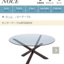 NOCE ガラステーブル BF0685W