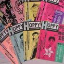 香港芸能娯楽誌「HOPPY」
