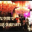 4月8日  【200名規模恋活パーティー】 ♂5000円♀2000...
