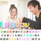 4月8日  女性2000円♪【25歳~39歳限定】 人見知り同士だ...