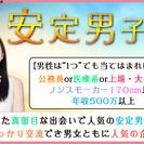4月8日  【25歳~39歳限定♪女性2000円♪】女性キャンセル...