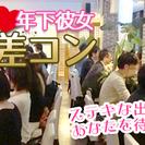 4月8日  年上彼氏vs年下彼女!歳の差コン!【男性25-35歳】...