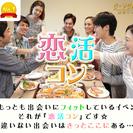 4月9日(4/9)  女性2000円♪【20歳~35歳限定】 着席...