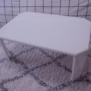 【終了】ニトリ 折りたたみ ローテーブル