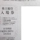 六甲オルゴールミュージアム入場券