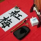 札幌市豊平区☆さき先生の書道☆ペン習字教室☆無料体験受付中!