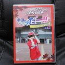 津田のラジオっだー!ファンディスク Vol.2 広島編 送料無料(...