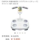 オムロン 体重体組成計カラダスキャン(チェック)HBF-356