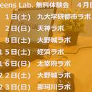 子ども向けプログラミング教室ITeens Lab.4月無料体験会