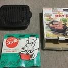 カセットコンロ用の焼肉グリル、ボンベ