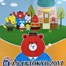 4月22日 住スタイルTOKYO2017出展記念 『競売不動産で長期高利回り大家さんになろう』in大阪を開催 - 大阪市