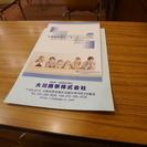 4月22日 住スタイルTOKYO2017出展記念 『競売不動産で長期高利回り大家さんになろう』in大阪を開催 - セミナー