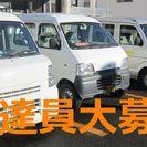 中央区・ルート配達・集荷・委託ドライバーさん大募集!