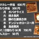 テイクアウト専門カレー/日替わり弁当のお店