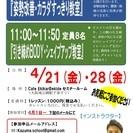 姿勢改善教室・シェイプアップ教室 1レッスン1000円【定員8名】
