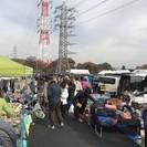 ★出店無料★チャリティフリーマーケット in 奥州市