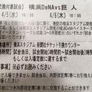 2017年度 内野指定席C引換券 2枚 横浜VS巨人 4/5 18...