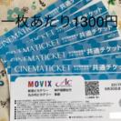 ムービックス イオンシネマ 共通チケット