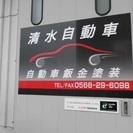 格安!自動車の事故修理  キャッシュバックあり!名古屋市 春日井市...
