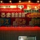 格安!自動車の事故修理  キャッシュバックあり!名古屋市 春日井市 小牧市で自動車の鈑金塗装 キズ ヘコミ 事故修理なら清水自動車、費用 仕上がりに自信あり!地域最安値目指します❕キャッシュバックやってます! - 車検