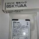 W65K 電池パック 新品・未使用