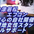 ☆福島県居酒屋コン/会津若松 9月予定