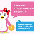 【マネージャー募集】ペンギンの絵が描ける方!バスケはしたくない方!...