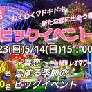 4月23(日)レオマワールド春のカップリング大イベント