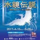 白鳥庭園リアル謎解きゲーム「水鏡伝説」~剣に導かれし皇の軌跡~