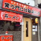 大食いチャレンジラーメン6玉を30分で完食で代金無料!関西スーパー大和田店前 - 大阪市