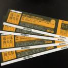 琉球海炎祭チケット