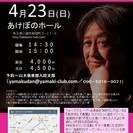 4月23日(日)山木康世(元ふきのとう)川越ライブ