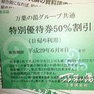 万葉の湯系列50%引き券2枚(4名×2)有効期限6月末まで