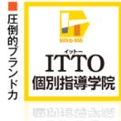 ITTO個別指導学院(神戸長田天神校) 塾講師募集中!!! 高時給...