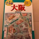 大阪のミニサイズ地図
