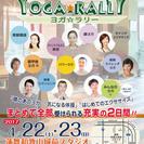 【4月22日・23日】 健康運動キャラバンYOGA RALLY(ヨ...