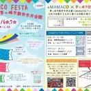 茅ヶ崎市勤労市民会館フェスタ2017