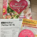 取説有り☆感動かんたん!wedding フォトムービー 5