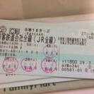 青春18きっぷ1回分(4/10まで有効)