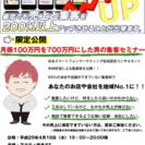 日本スマートフォン協会認定コンサルタントによる売上&集客UPセミナー
