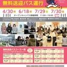 【JR岡山駅より無料送迎バス運行あり】 京都精華大学オープンキャンパス