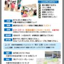 運動オンチによる運動オンチのためのフィット!4/21から開催!!