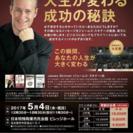 5月4日(木・祝)開催の「人生が変わる成功の秘訣」という特別講演会...